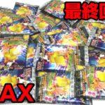 VMAX強すぎる!ポケモンカードゲーム グミ 仰天のボルテッカー 開封レビュー Pokemon TCG 最終回