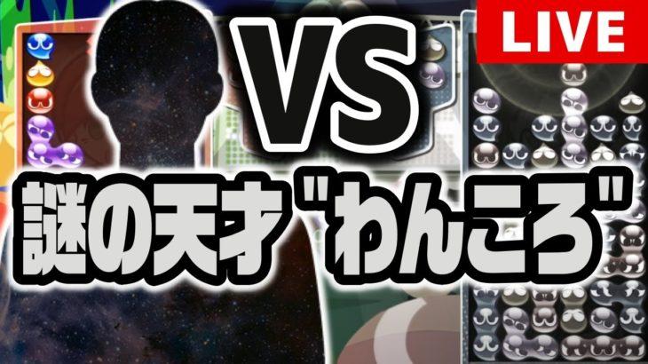 【不定形の神】 VS わんころ 連戦   ぷよぷよeスポーツ 【リプレイ鑑賞会】