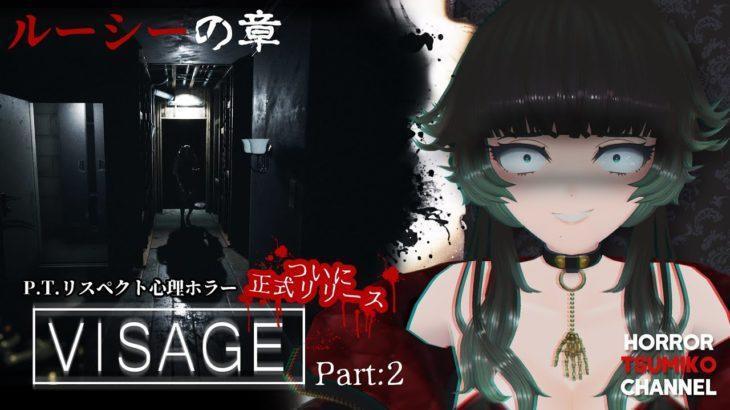 【 Visage 】ルーシーの章から Part:02【ホラーゲーム専門Vtuber】
