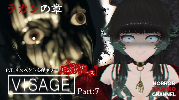 【 Visage 】ラカンの章 Part:07【ホラーゲーム専門Vtuber】