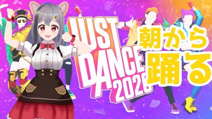 朝から元気にダンスゲーム♥【Vtuber3D/Just Dance2020】