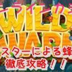 オンラインカジノ WILD SWARM徹底攻略!