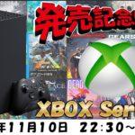【発売記念】Xbox Series Xでゲームしようじゃないか!【新ハード】