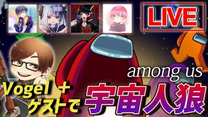 【among as】今大人気の人狼ゲームをαDVogel+ゲストで遊び倒す2時間!!