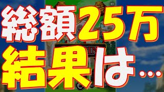【オンラインcasino / オンラインカジノ】総額25万円プレイしたらまさかの結果に:カエル様…ドリームズオブゴールド(ゴールデンドリーム / Dreams of Gold)ベラジョンカジノ