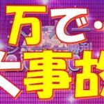 【オンラインcasino / オンラインカジノ】4万円で大事故…ジャミンジャーズ / Jammin' Jars(ベラジョンカジノ)