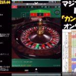 素人が2万円ぶっこんでみた day2【オンラインカジノ】