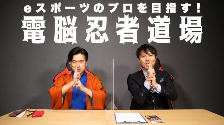 eスポーツ × 落語家 × 講談師!?  |  電脳忍者道場