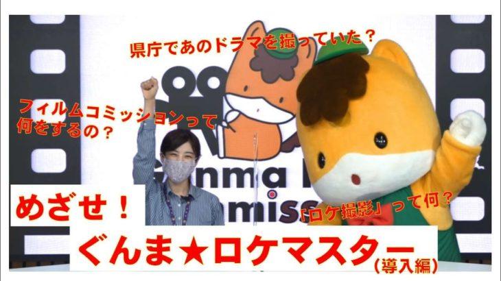 めざせ!ぐんま★ロケマスター「導入編」 eスポーツ・新コンテンツ創出課 群馬県