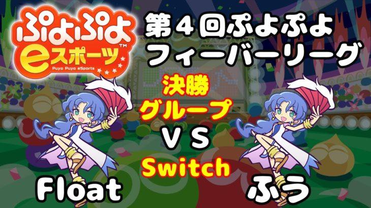ぷよぷよeスポーツ 第4回フィーバーリーグ(Switch) A級決勝グループ Float vs ふう