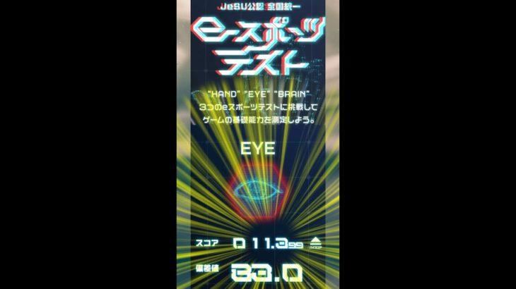 【e-スポーツテスト】 種目:【EYE】 11.399sec(記録大幅更新だぜ!) 【JeSU公認 全国統一】 Yo_オレだぁ!!_実況無
