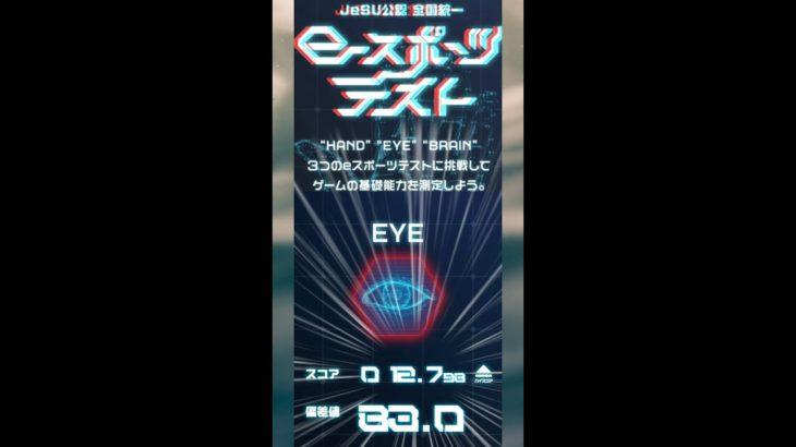 【e-スポーツテスト】 種目:【EYE】 12.798sec(20/11/26:多分最速?) 【JeSU公認 全国統一】※再UPしました Yo_オレだぁ!!_実況無
