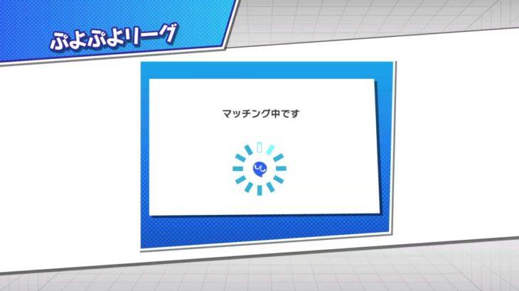 ぷよぷよeスポーツ PS4 <連戦大歓迎>◎グランアレグリア