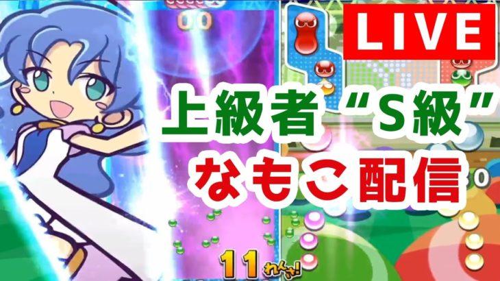 しなもんさんと連戦 ぷよぷよeスポーツ フィーバー対戦  Puyo Puyo Champions