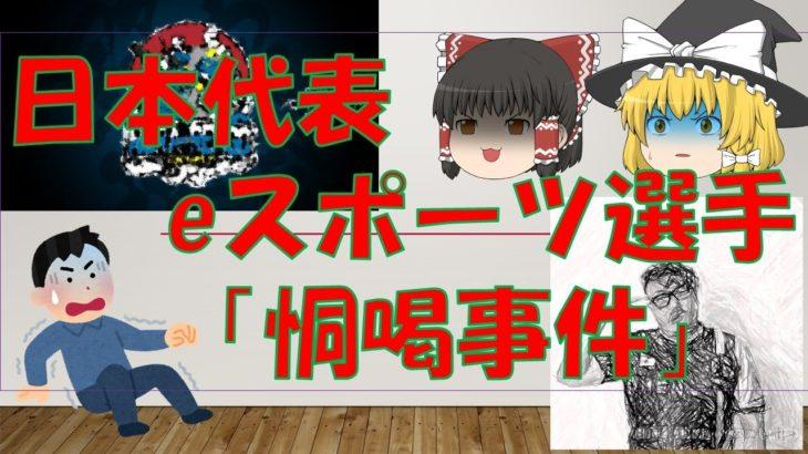 【ゆっくり解説】eスポーツ日本代表 〇〇連合 恫喝事件【eスポーツの闇】