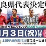 全国都道府県eスポーツ選手権2020KAGOSHIMA eFootballウイニングイレブン奈良県代表決定戦Presented by ツキエス