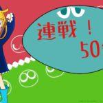 【ぷよぷよeスポーツ】50先!VS にゃんこつさん【Switch】