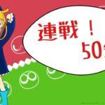【ぷよぷよeスポーツ】50先!VS yourekaさん【Switch】