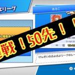 【ぷよぷよeスポーツ】50先!VSふじまるさん【Switch】