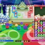 ぷよぷよeスポーツ_20201123143559