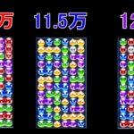 momoken vs ぴぽにあ 30本先取【ぷよぷよeスポーツ】