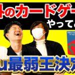 絶対にゲームで盛り上がれない男3人が海外のカードゲーム「neu」をやってみた結果www
