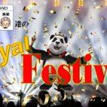 【オンラインカジノ/オンカジ】【ロイヤルパンダ】第9回戦ロイヤルフェス♪