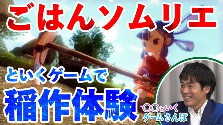 【ゲームさんぽ/天穂のサクナヒメ】ごはんソムリエ・森崎博之さんと一緒にお米づくり