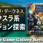 【マッシヴ・ダークネス】- ハックアンドスラッシュ系ダンジョン探索の名作 / ボードゲーム