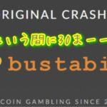 オンラインカジノバスタビットぶん回し