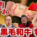 【大食い】最高の焼肉で罰ゲーム生活の打ち上げ!ラスト衝撃の展開!!!【青木歌音コラボ】