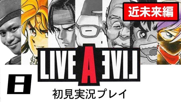 【レトロゲーム実況】ライブアライブ初見プレイ8 近未来編