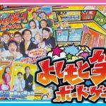 【バンダイ公式】吉本興業の人気芸人がボードゲームに大集合!!人気のお笑い芸人になりきって芸人の頂点を目指せ!!【バンマニ!】