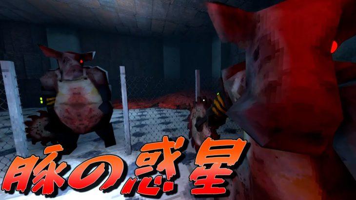 豚に飼育される世界を表現したゲームが恐ろしすぎる…