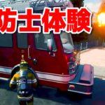 リアルな『消防士の体験』ができるゲームが恐ろしい。キッザ○アも驚きな消防士たち