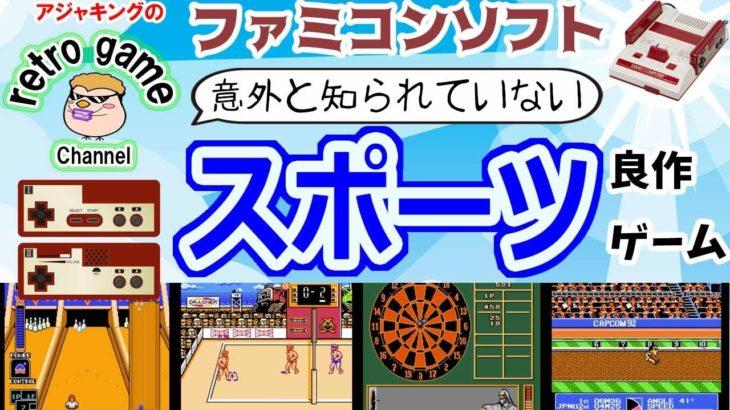 ファミコンソフト隠れた良作スポーツゲーム