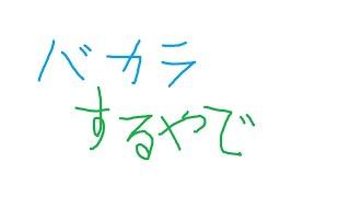 【オンラインカジノ】バカラ