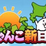 【にゃんこ新日本】突然現れた謎のゲームに草ァ!
