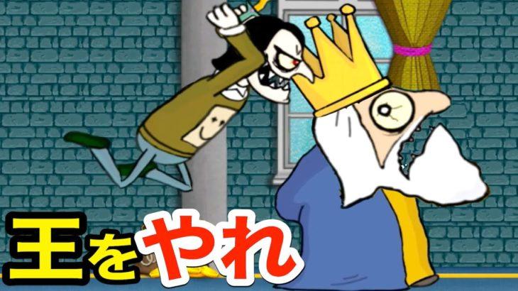 王様を後ろから襲うゲームのスマホ版がめちゃくちゃ難しかったw