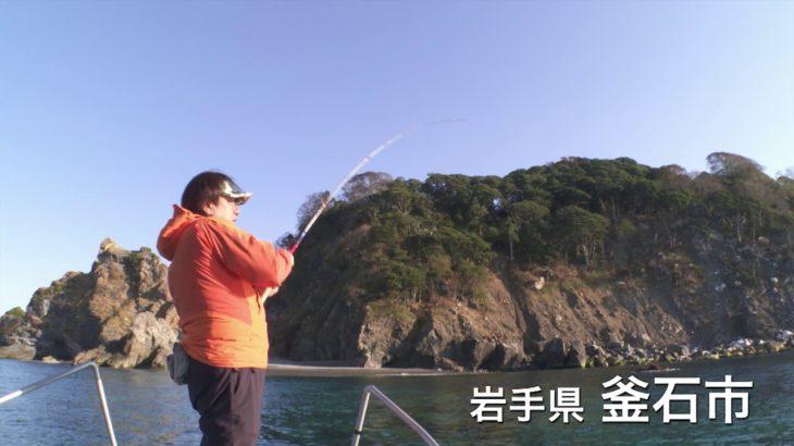 ロックフィッシュゲームの聖地!三陸ボートロック(岩手県)【釣りビジョン番組紹介】