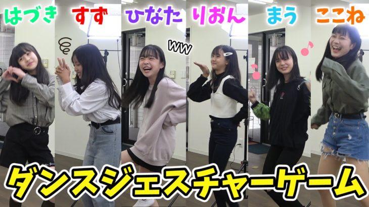 【大爆笑】ダンスジェスチャーゲームやってみた!