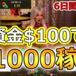 カジノで1万円を10万円まで増やす6日間の道のり【ワンダーカジノ】