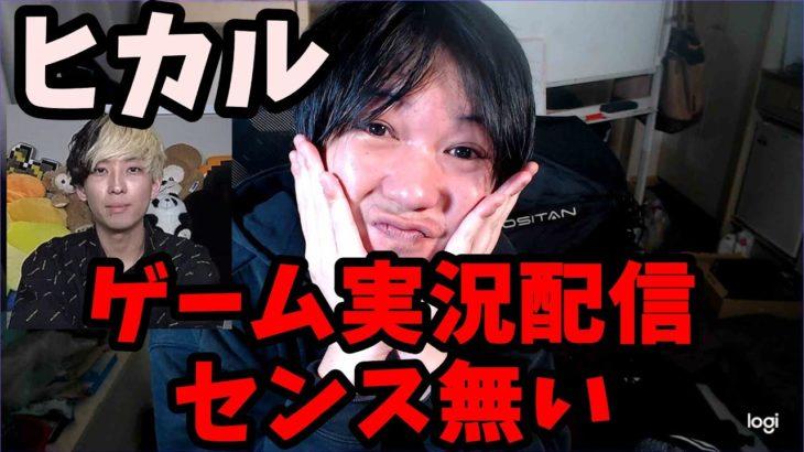 【悲報】ヒカル、渾身のゲーム実況配信で大ゴケ→炎上でコメント欄閉鎖www