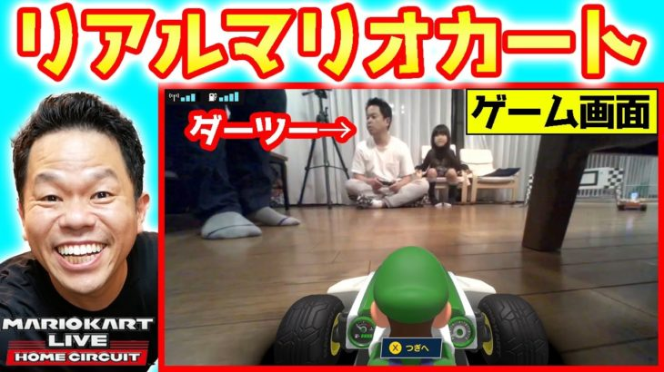 【ゲームと現実が連動!?】マリオカートの新作がゴイゴイスー!【マリオカートライブホームサーキット】