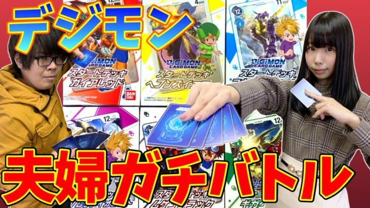 【夫婦対決】夫婦で本気のデジモンカードゲーム対決!!!