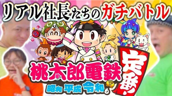 【ゲーム実況】リアル社長の桃太郎電鉄ガチバトル!チョゴリは物件購入禁止縛り!