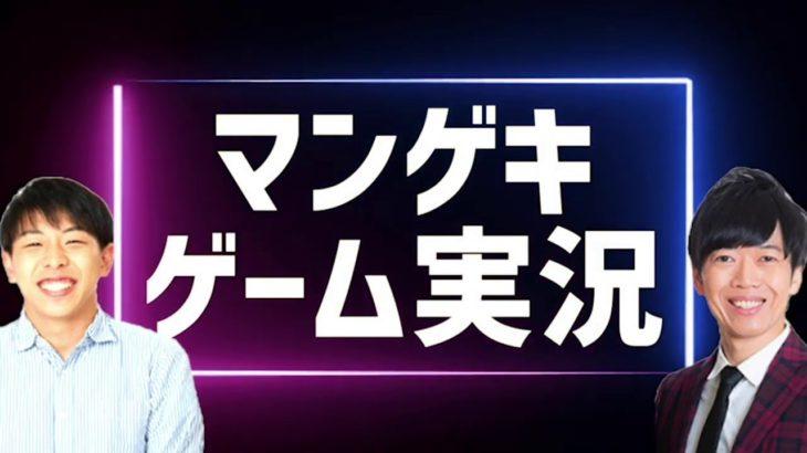 【毎回神回】週3生配信!!マンゲキゲーム実況ぜひご覧ください!!!【マンゲキゲーム実況】