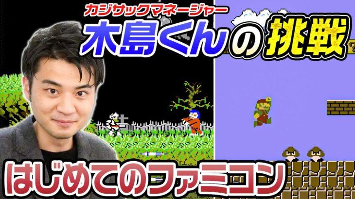 【レトロゲーム】ゲーム初心者・木島くんの挑戦!〜魔界村・スーパーマリオ〜