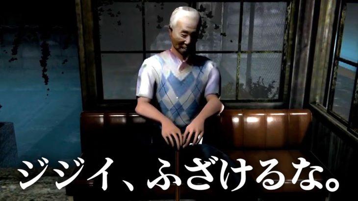 無人列車にふざけたジジイがいるゲームがマジ笑う【幽霊列車】