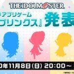 【生配信】「アイドルマスター」シリーズ新作アプリゲーム『ポップリンクス』発表会【アイドルマスター】